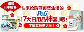【逸行】P&G様掲載開始