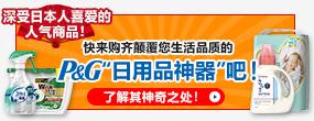 【逸行】P&G様スプリングシーズン向け掲載開始
