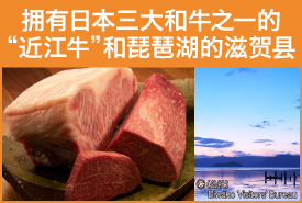 【逸行】滋賀県様近江牛PRキャンペーン掲載開始